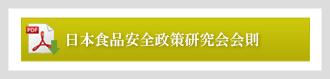 日本食品安全政策研究会会則