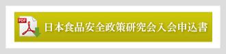 日本食品安全政策研究会入会申込書