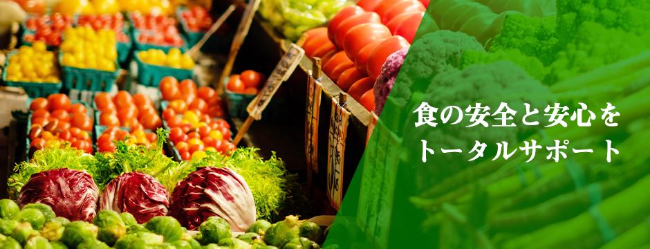 食の安全と安心をトータルサポート